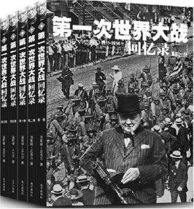 《第一次世界大战回忆录(全五卷)》温斯顿·丘吉尔-mobi