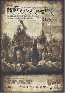 《殷商舰队玛雅征服史》马伯庸-mobi