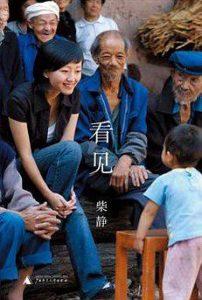 《看见:十年中国的见与思》柴静(作者)-epub+mobi+awz3+pdf