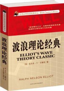 《波浪理论经典》拉尔夫·N·艾略特-mobi