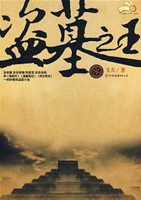 《盗墓之王》飞天-pdf+txt