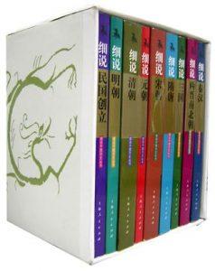 《细说中国历史丛书(全十册)》-mobi+epub