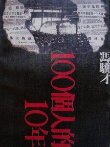 《一百个人的十年:深沉讲述那个无法忘却的年代》冯骥才-epub+awz3+mobi