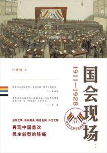 《国会现场:1911—1928》叶曙明-mobi