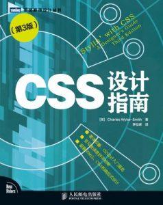 《CSS设计指南(第3版)》Charles Wyke-Smith-mobi
