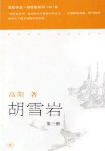 《胡雪岩(全三册)》高阳-mobi