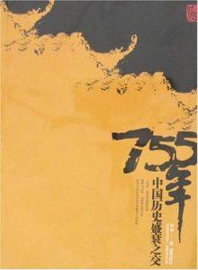 《755年:中国历史盛衰之交》吴蔚-mobi