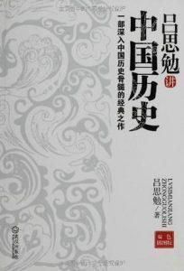 《吕思勉讲中国历史:一部深入中国历史骨髓的经典之作》吕思勉-mobi+epub+azw3