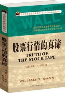 《股票行情的真谛》威廉·D·江恩-mobi