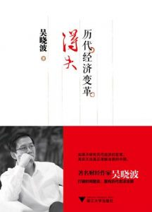 《历代经济变革得失》吴晓波-mobi