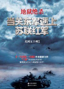 《地狱绝杀:当关东军遇上苏联红军》关河五十州-mobi