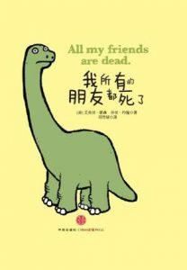 《我所有的朋友都死了(套装共2册)》艾弗里•蒙森 -mobi