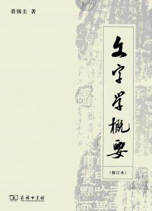 《文字学概要》 裘锡圭 -pdf
