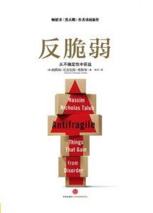 《反脆弱:从不确定性中获益》纳西姆·尼古拉斯·塔勒布-mobi