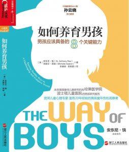 《如何养育男孩:男孩应该具备的8个关键能力》尼 • 饶 / 米歇尔 • 西顿 -mobi+pdf