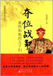 《夺位战争:康熙和他的儿子们》金满楼-mobi