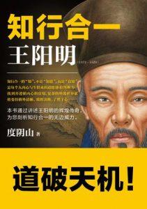 《知行合一王阳明(1472—1529)》度阴山-azw3