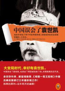 《中国误会了袁世凯》吕峥-mobi