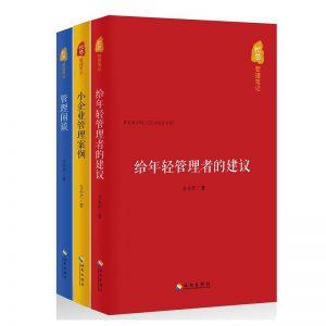 《忙总管理笔记》文小芒-epub+mobi+azw3+pdf+txt
