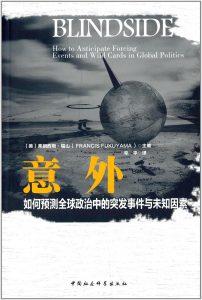 《意外:如何预测全球政治中的突发事件与未知因素》[美] 弗朗西斯·福山 -pdf