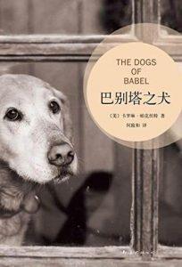 《巴别塔之犬(2013年版)》[美]卡罗琳·帕克丝特 (作者)-epub+mobi+azw3