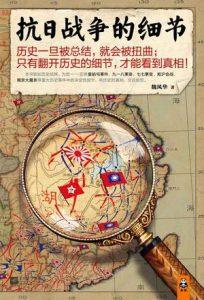《抗日战争的细节(套装共3册)》魏风华-mobi