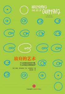 《放弃的艺术》[美]佩格·斯特里普 / [美]艾伦·伯恩斯坦 -epub+pdf