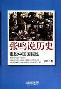 《张鸣说历史:重说中国国民性》-mobi