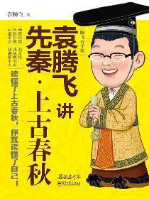 《腾飞讲先秦•上古春秋》袁腾飞-mobi
