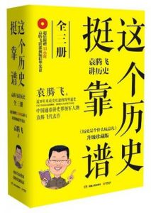 《这个历史挺靠谱:袁腾飞讲历史(全三册)》-mobi
