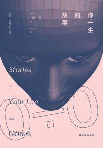 《你一生的故事:德·姜科幻小说集》[美] 特德·姜 (作者)-epub+mobi+azw3