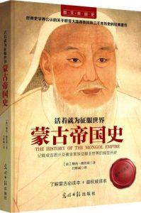 《活着就为征服世界:蒙古帝国史》勒内·格鲁塞-mobi