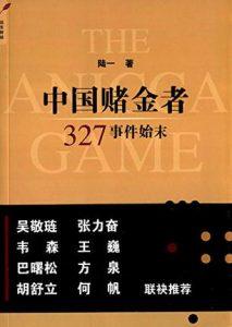 《中国赌金者:327事件始末》陆一-mobi