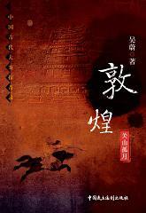 《敦煌:碧海青天(中国古代大案探奇录)》吴蔚-mobi