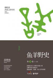 《鱼羊野史·第四卷》高晓松-mobi
