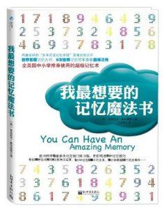 《我最想要的记忆魔法书》(英国)多米尼克·奥布莱恩(译者)冯亚彬-mobi