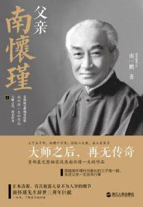 《父亲南怀瑾(套装上下册)》南一鹏-mobi
