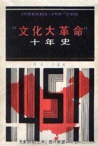 《文化大革命十年史》-mobi