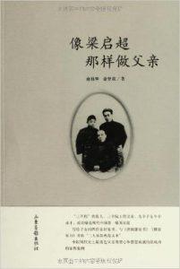 《像梁启超那样做父亲》俞祖华-mobi