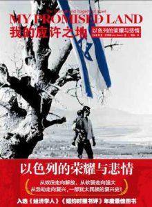 《我的应许之地:以色列的荣耀与悲情》阿里·沙维特-mobi+epub+azw3