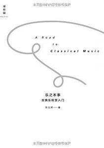 《乐之本事 : 古典乐聆赏入门》焦元溥 -pdf