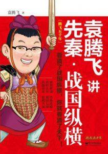 《袁腾飞讲先秦·战国纵横》-mobi