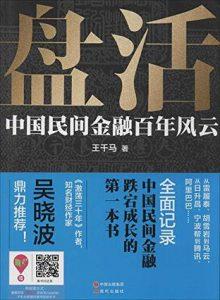 《盘活:中国民间金融百年风云》王千马-mobi