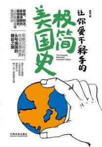 《让你爱不释手的极简美国史》姚尧-mobi