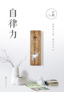 《自律力》小野-epub+mobi+pdf