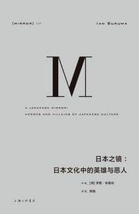 《日本之镜:日本文化中的英雄与恶人》-mobi