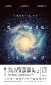 《给忙碌者的天体物理学》尼尔・德格拉斯・泰森-epub+mobi+azw3