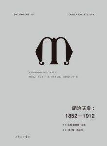 《明治天皇:1852-1912》-epub+mobi+awz3