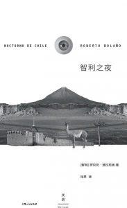 《智利之夜》利] 罗贝托·波拉尼奥 -pdf