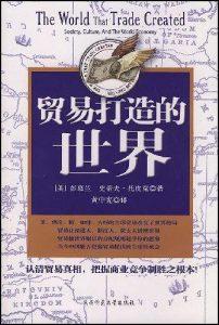 《贸易打造的世界:社会、文化与世界经济》 (美)彭慕兰等-pdf